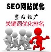 如何让企业网站在搜索引擎上有好的排名?